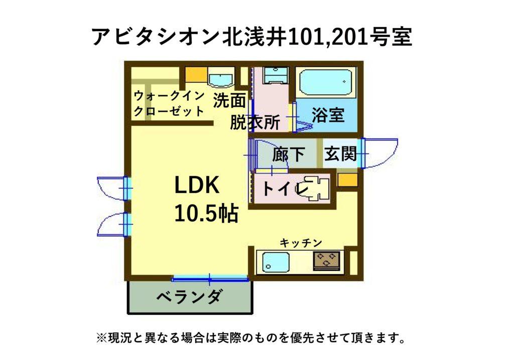 101号室、201号室