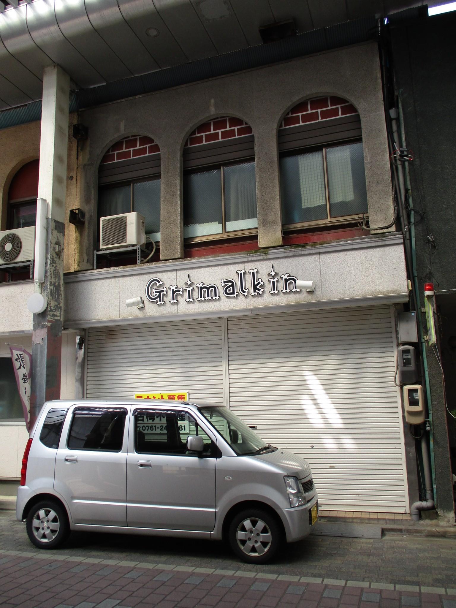小松駅近く 飲食店可