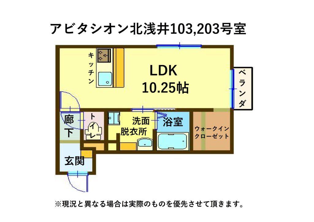 103号室、203号室